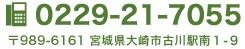 0229-21-7055