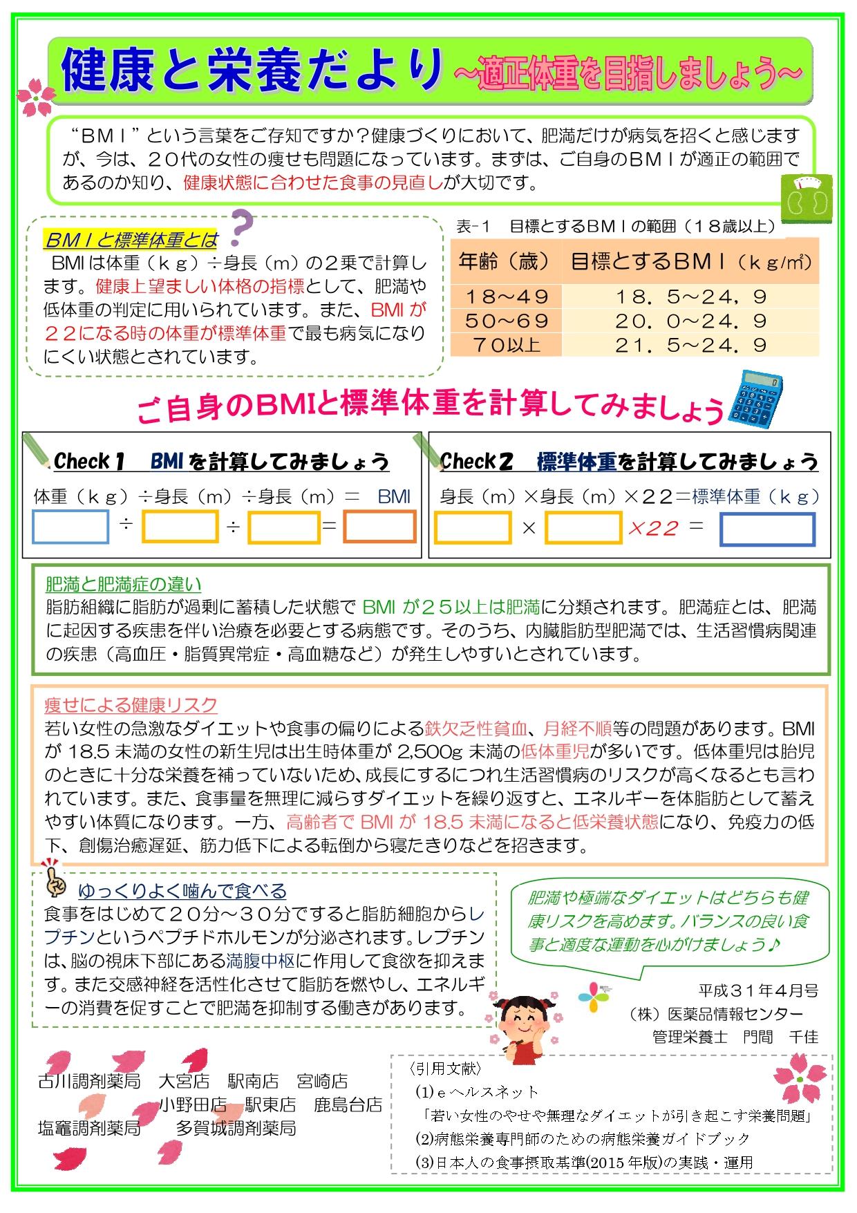 健康と栄養H31年04月_page-0001