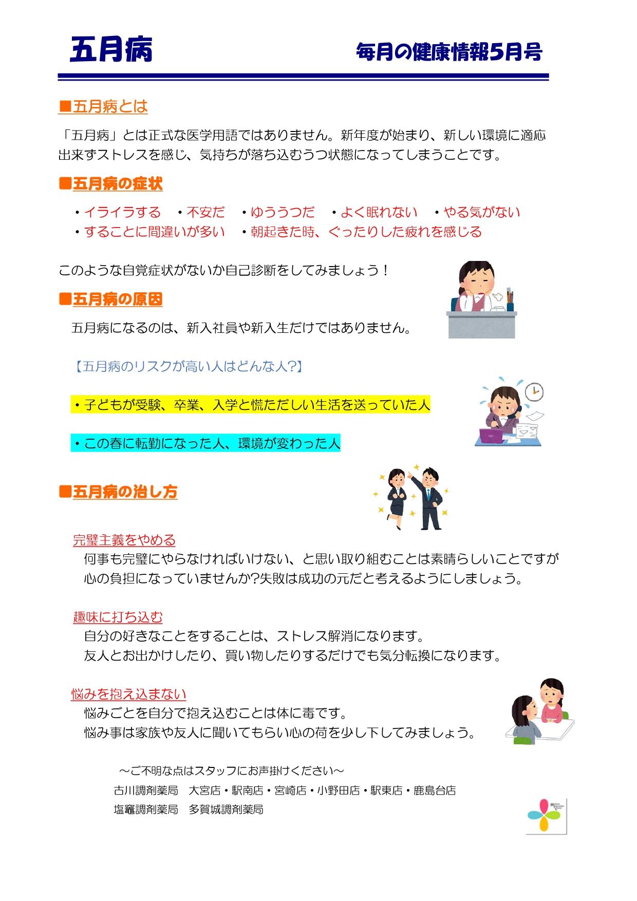 5月健康情報_page-0001