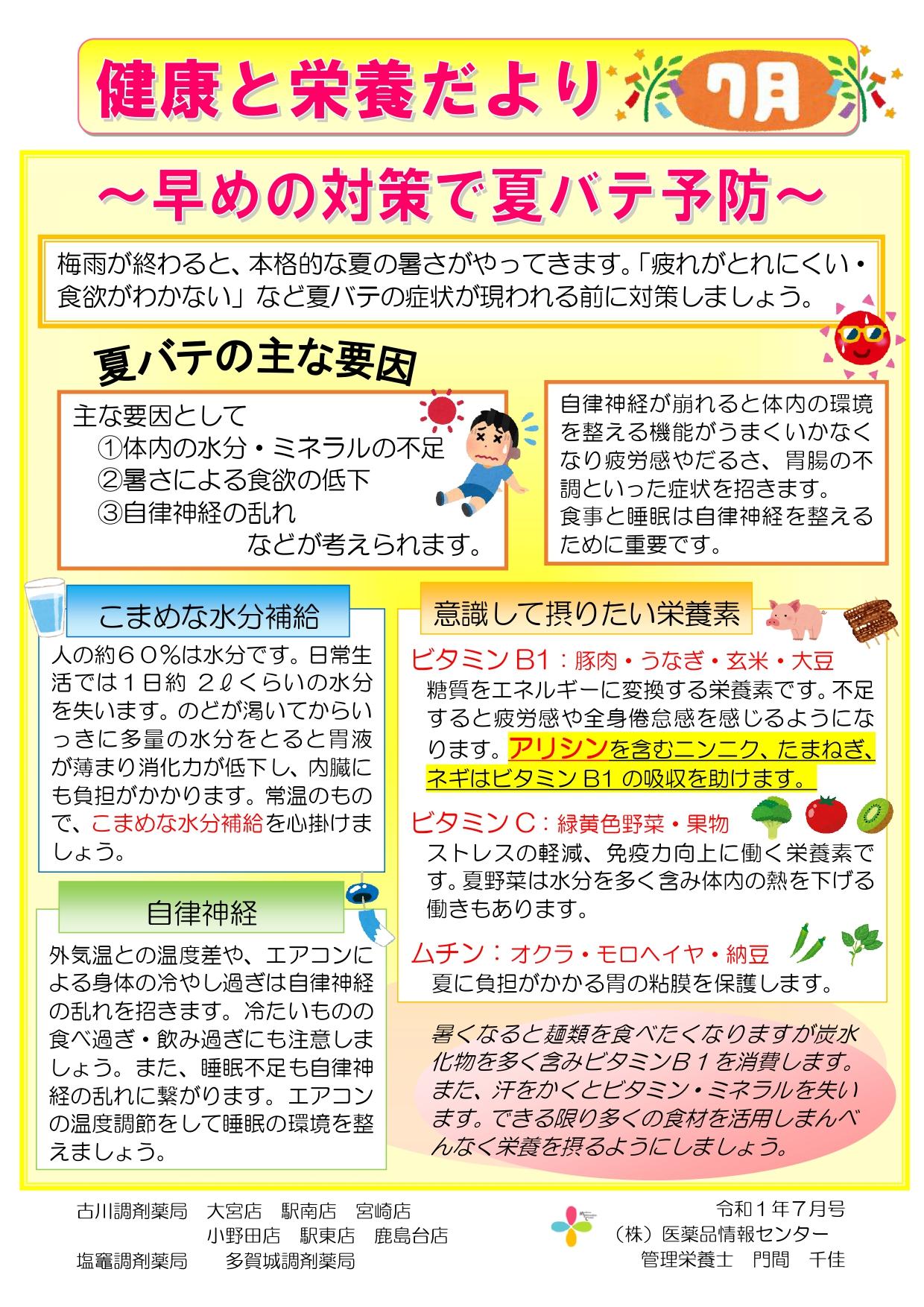 夏バテパンフレット用R1年7月_page-0001