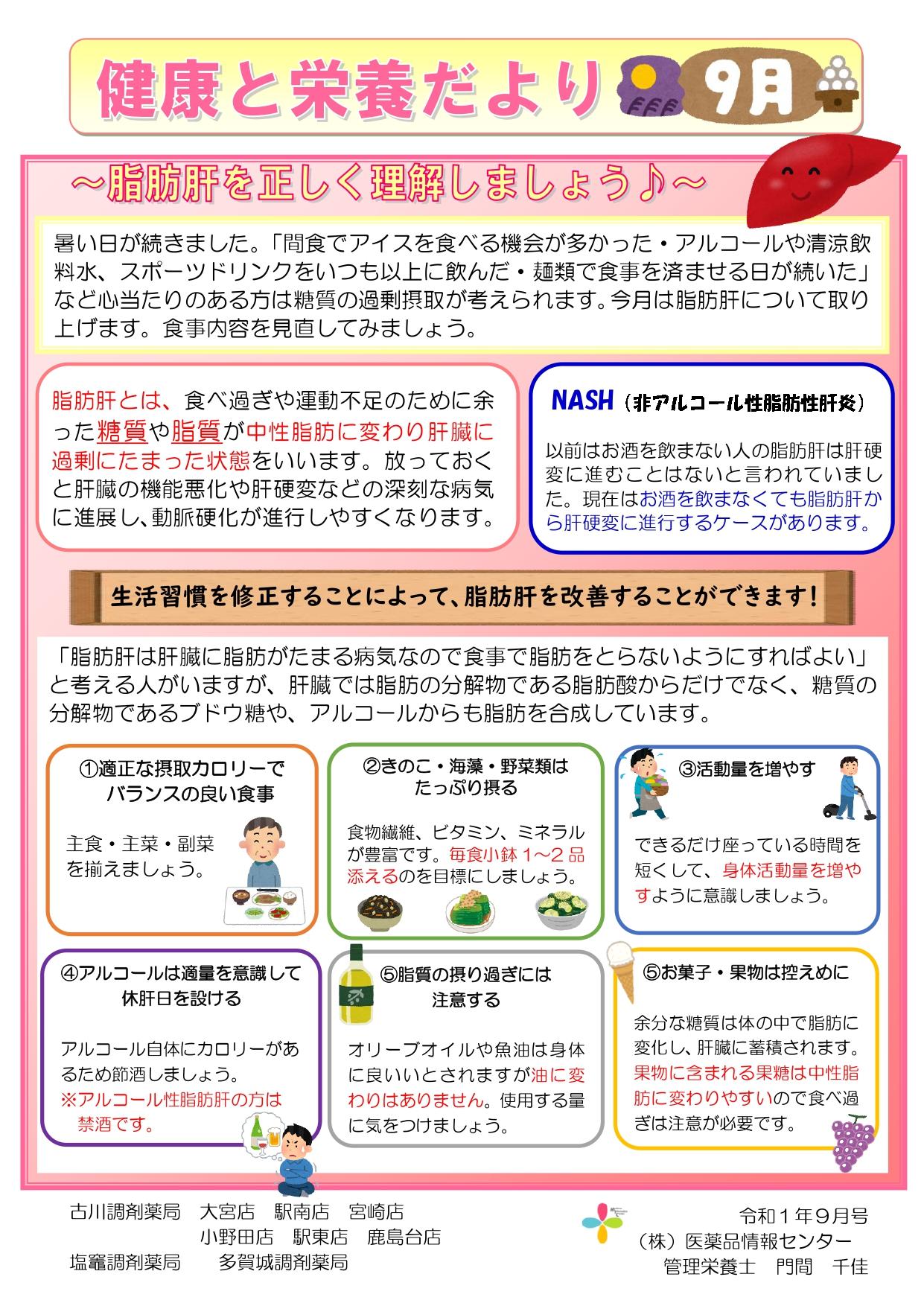 パンフレット用R1年9月 脂肪肝_page-0001