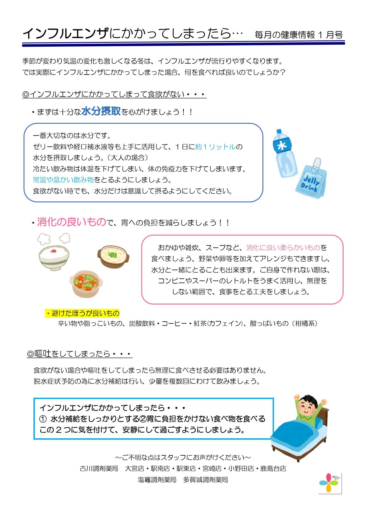 毎月の健康情報 1月号 インフルエンザにかかった時の食事_page-0001