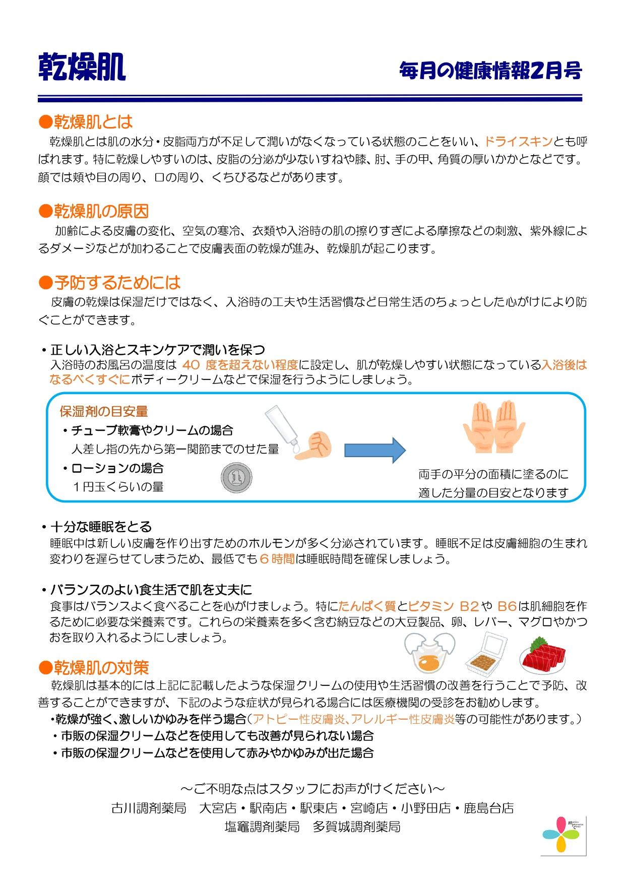 2月乾燥肌_page-0001