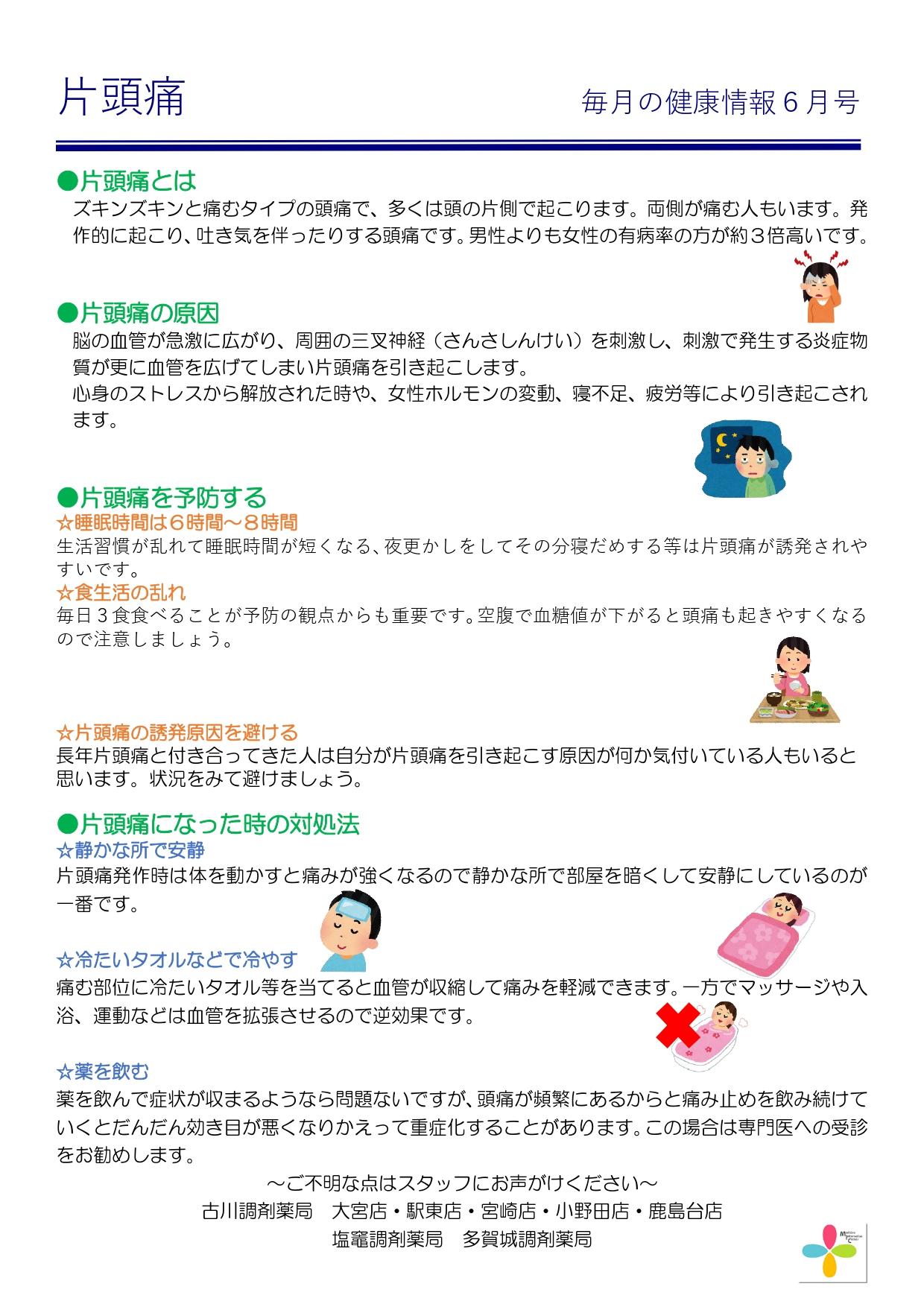 6月 片頭痛_page-0001