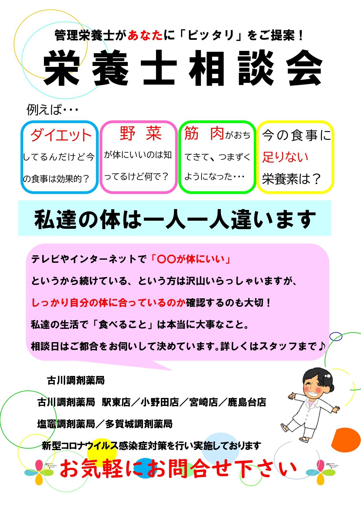 栄養相談会.docx全店bar_page-0001