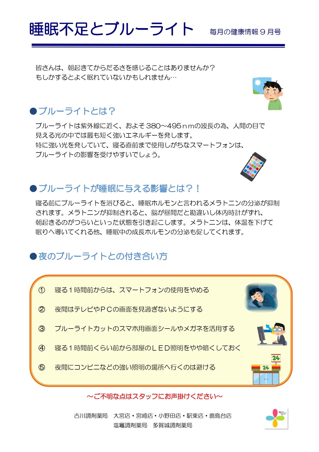 健康情報2020.9ブルーライト_page-0001