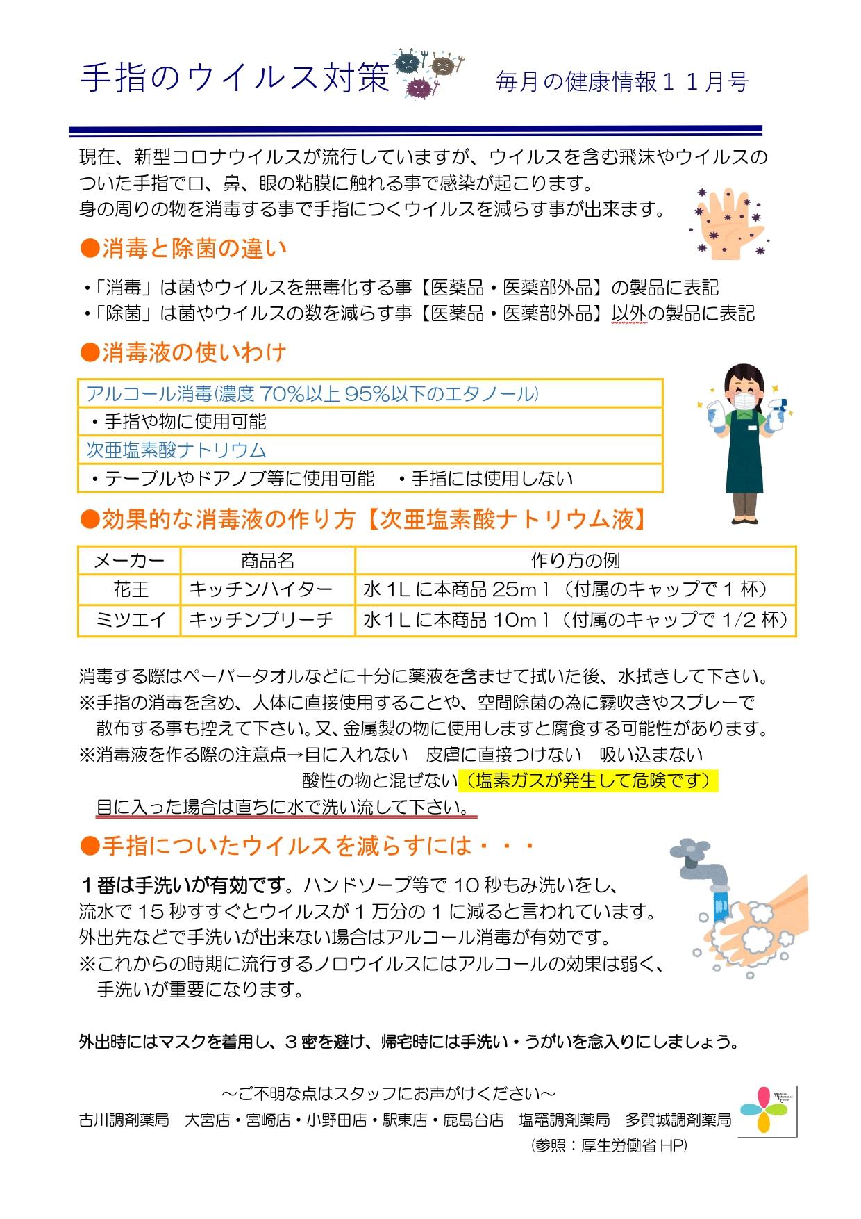 健康情報11月号_page-0001