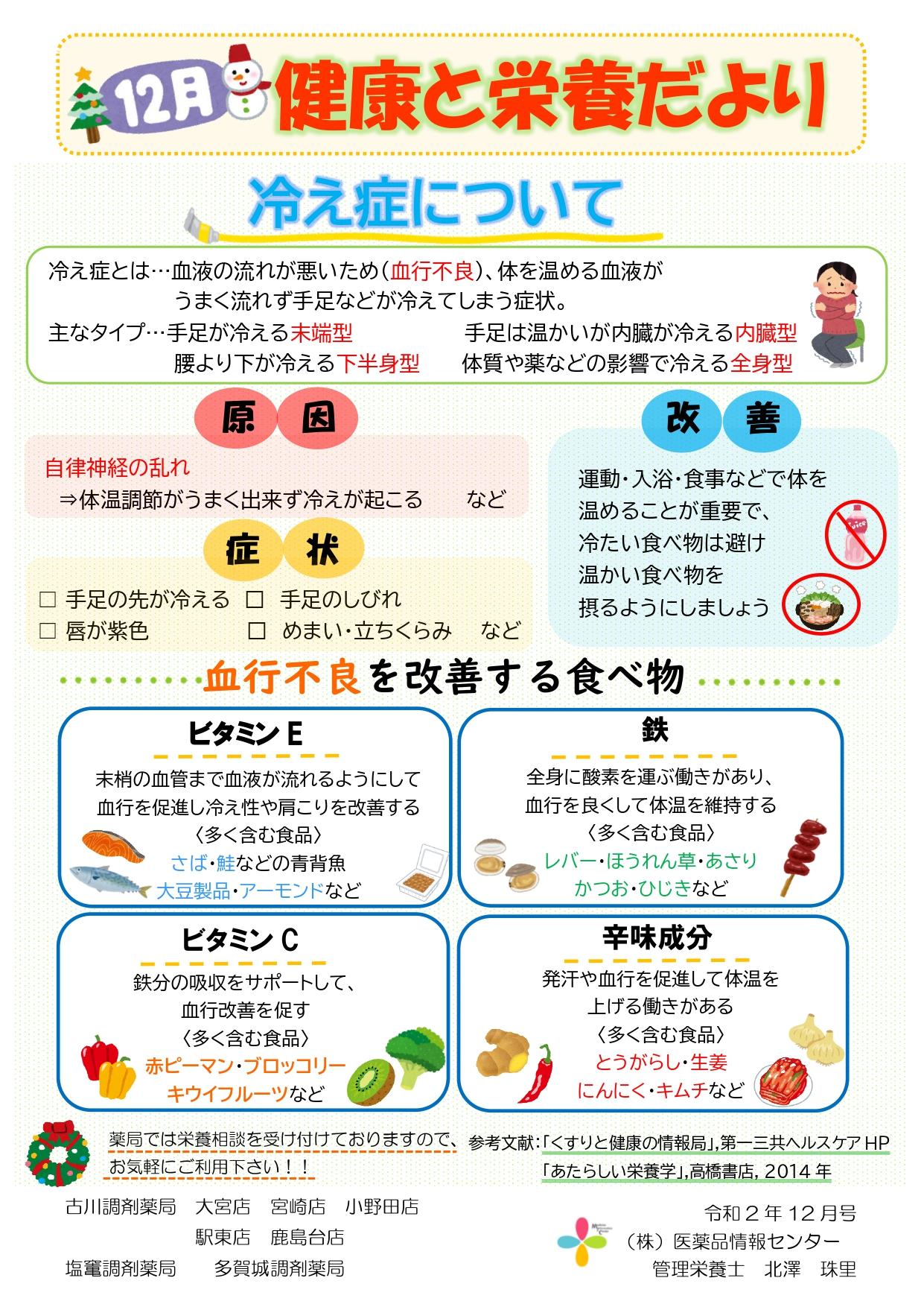 健康と栄養だより2年12月 冷え症について_page-0001