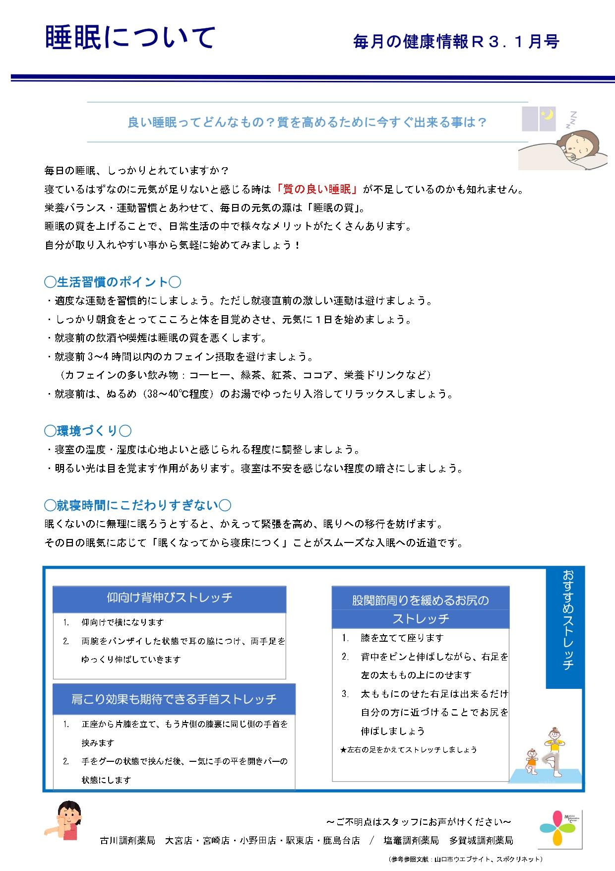 R3.1月健康情報(3)_page-0001