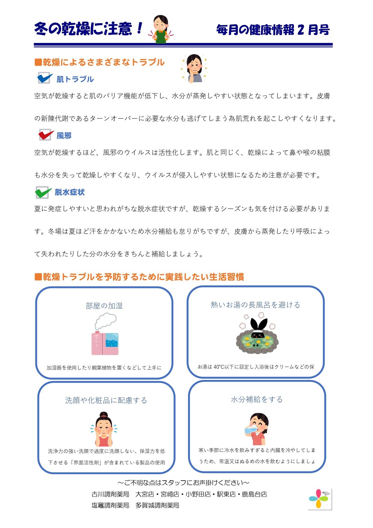 2021.2月 乾燥 健康情報 (003)_page-0001