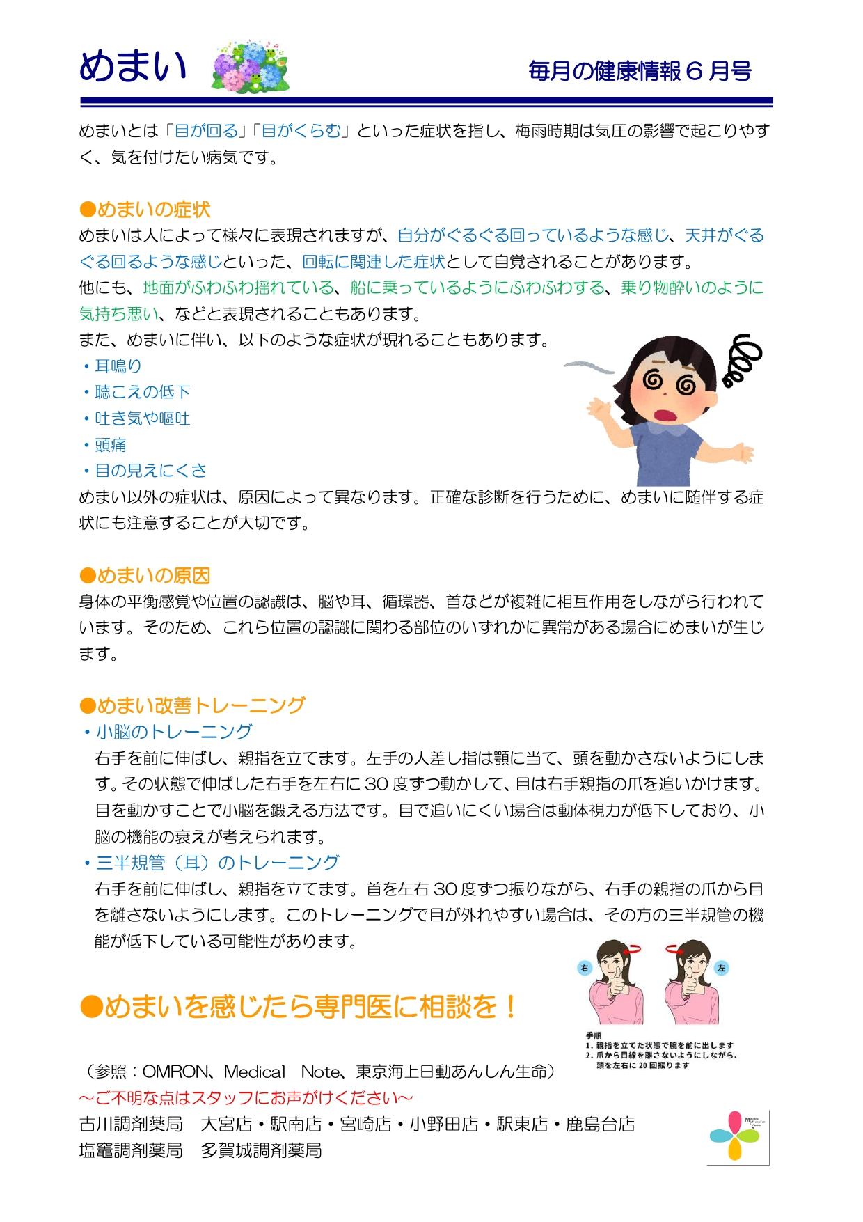 2021.6月健康情報 (003)_page-0001