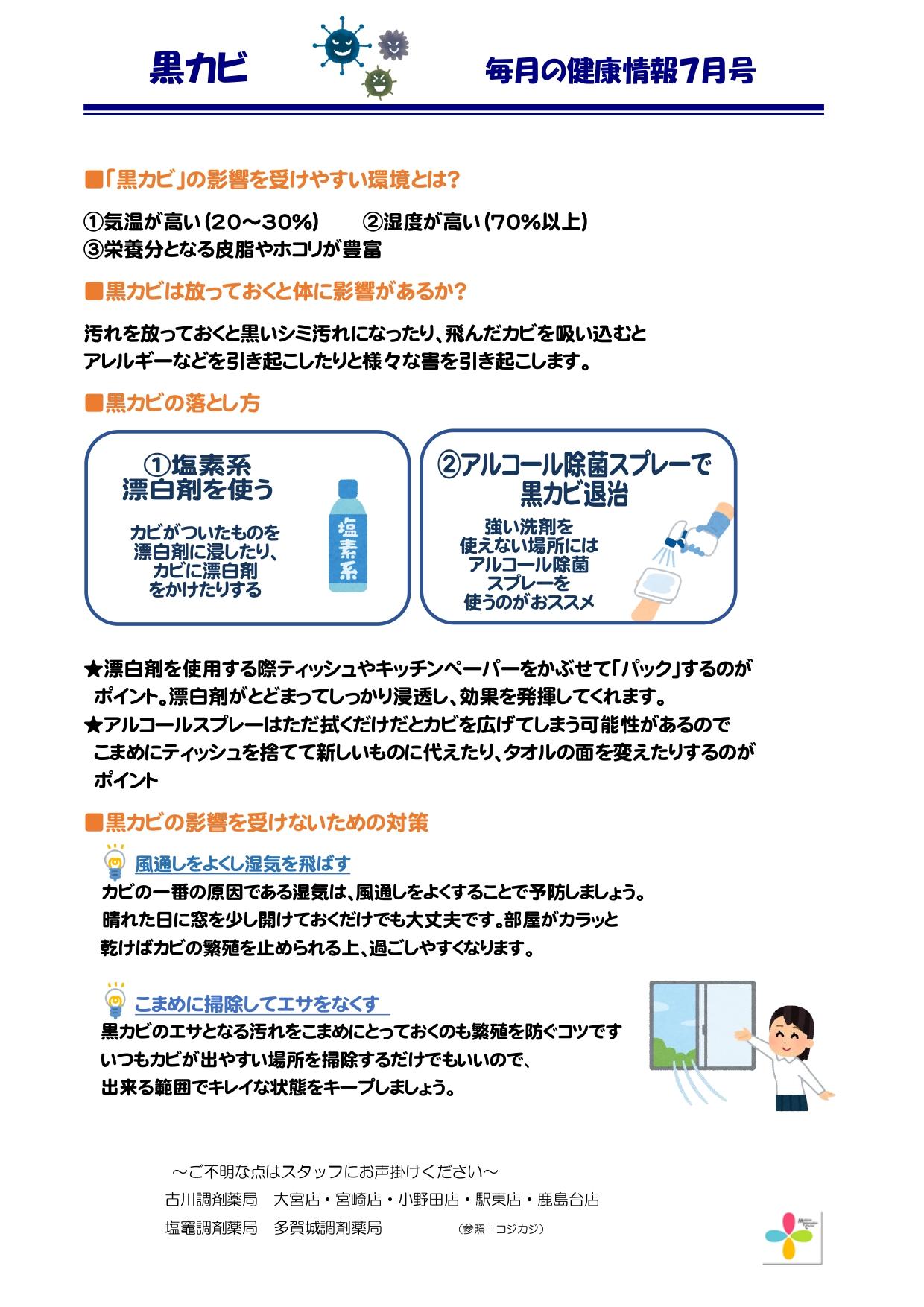 2021.07月 カビ 健康情報_page-0001