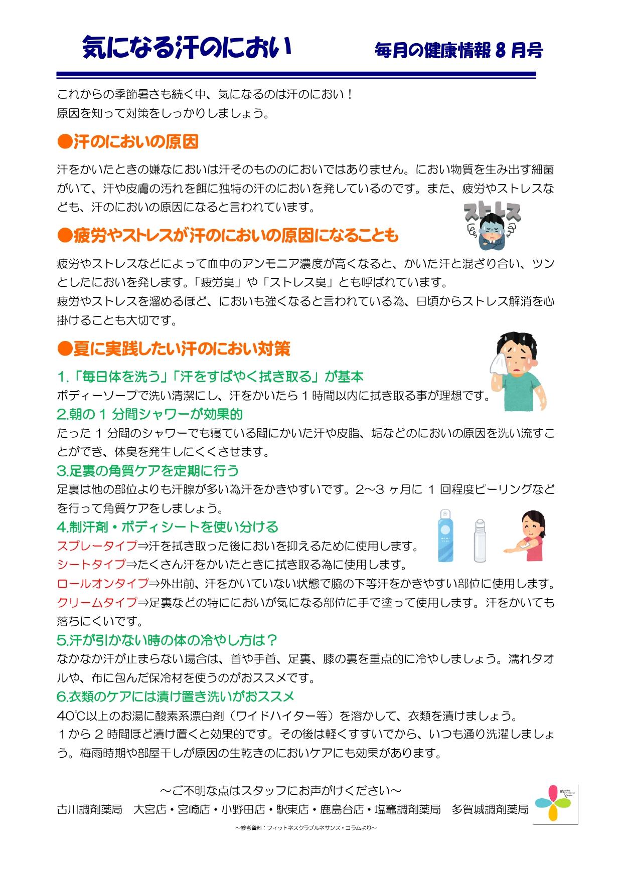 健康情報8月号_page-0001