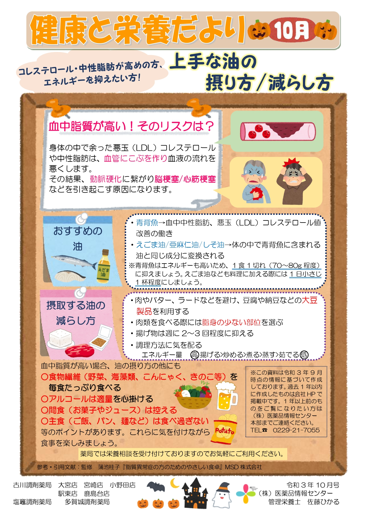 パンフレット用 R3.10月 脂質異常症(油の摂り方)_page-0001